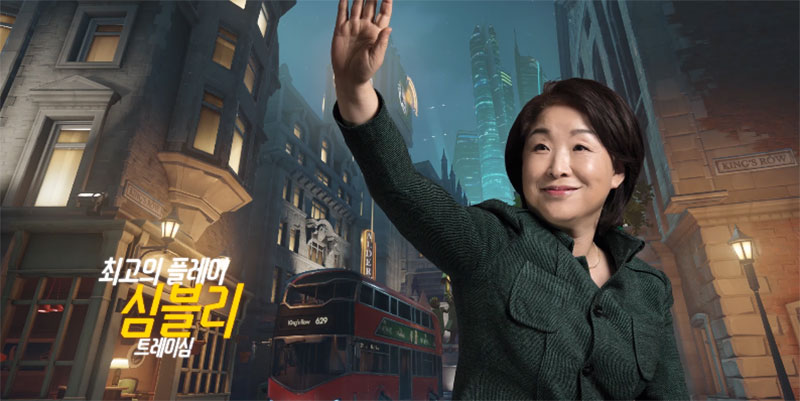 Overwatch Korean Politician Play of the Game