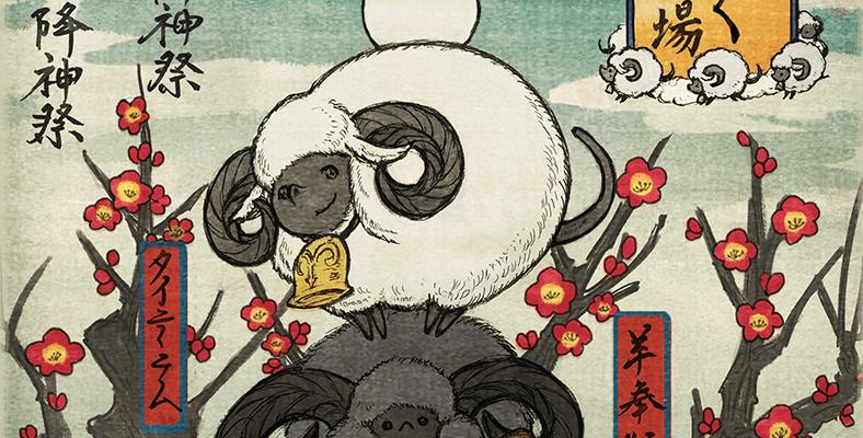 Final Fantasy XIV: Ein frohes neues Määäh – FF XIV feiert Jahr des Schafs