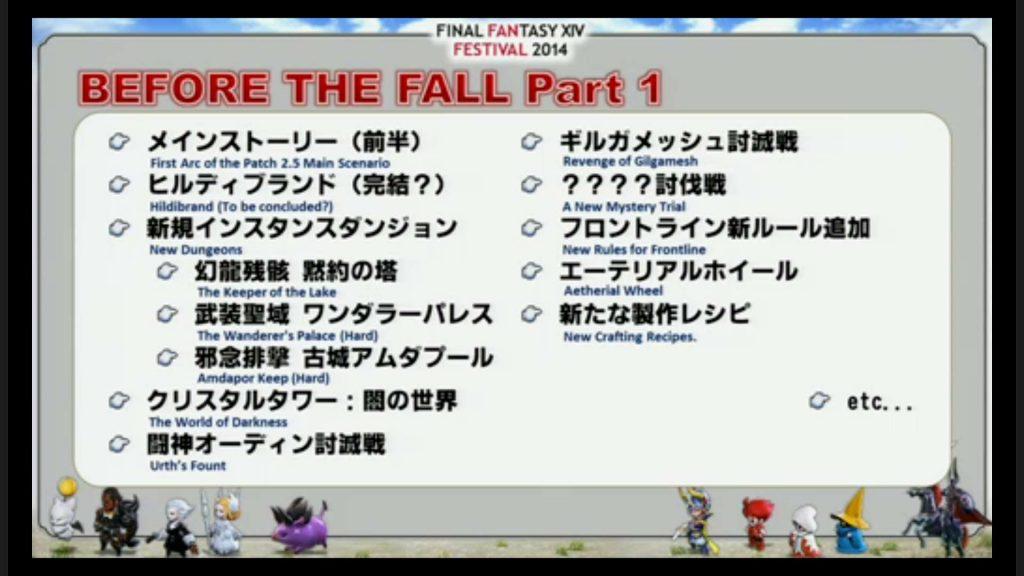Final-Fantasy-XIVPatch2.5