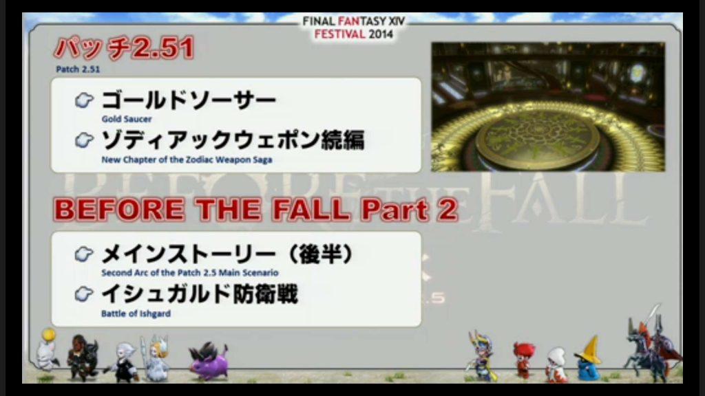 Final-Fantasy-XIVPatch2.51