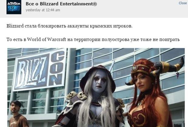 Blizzard-Ban-WoW