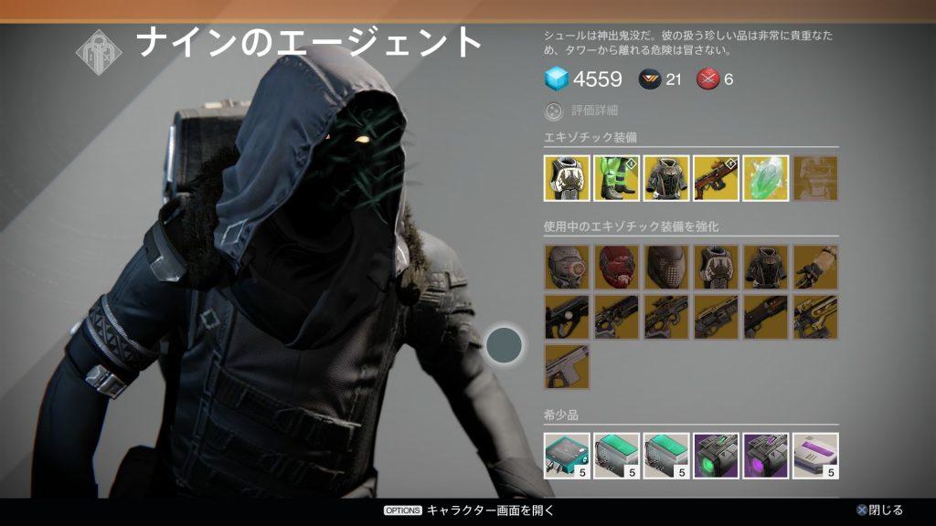 Destiny-Xur