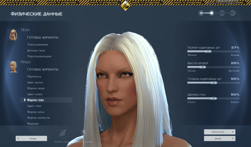 Skyforge-Charakter-erstellung