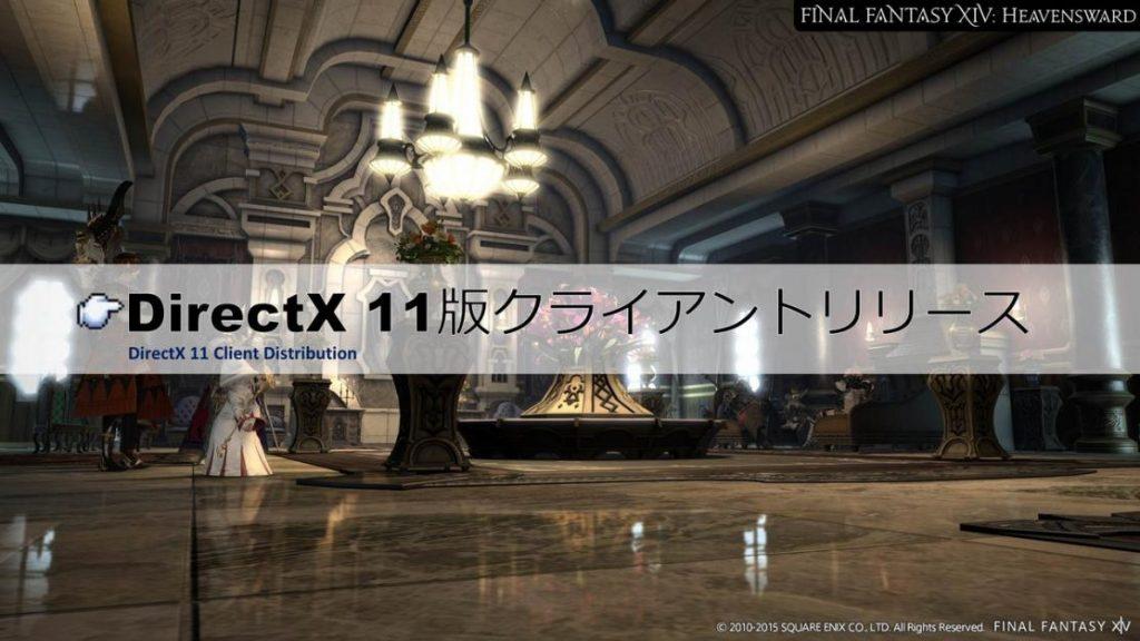FFXIV-DX11