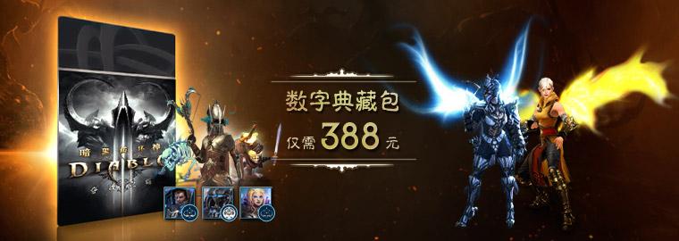 Diablo-3-China-Luxus