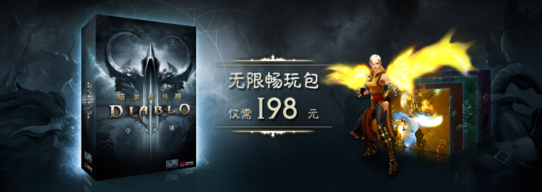 Diablo3-China-Standard