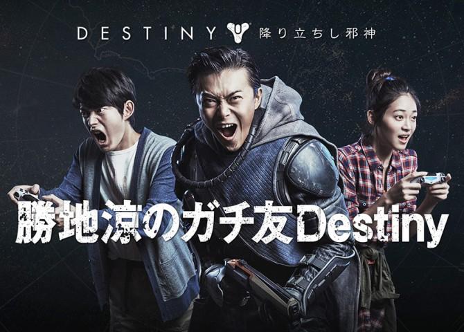 Destiny-Japan-Werbung