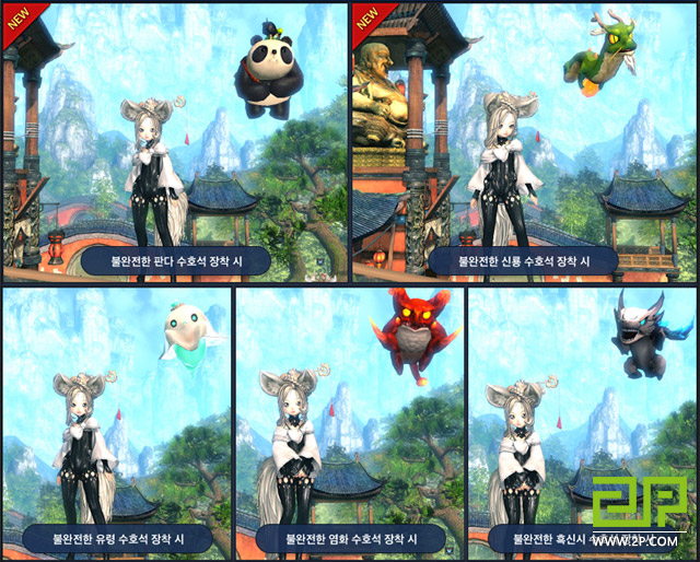 Blade and Soul Pet evolving before