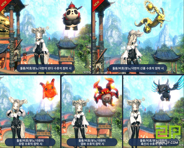 Blade and Soul pet evolving after