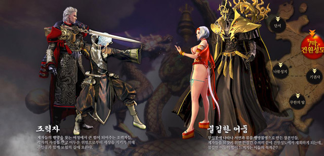 blade and soul girl kidnapped story