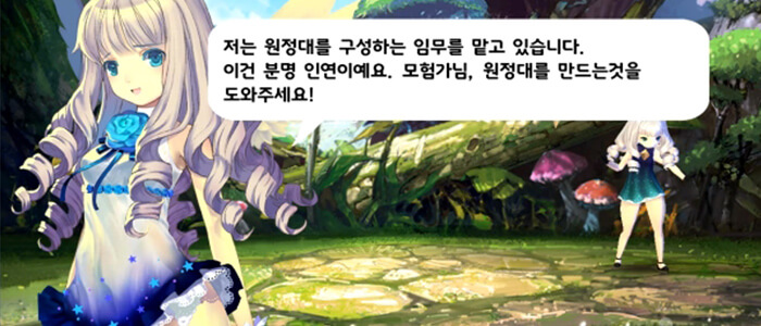 Tera Mobile Elin Expedition