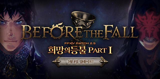 Final Fantasy XIV wohl kein Hit in Korea