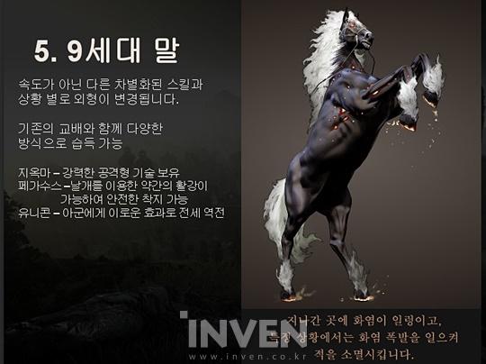 Inven-Höllenpferd