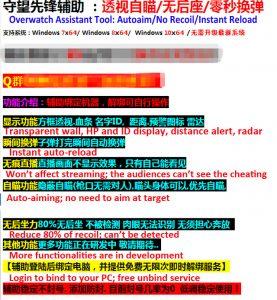 overwatch-bot