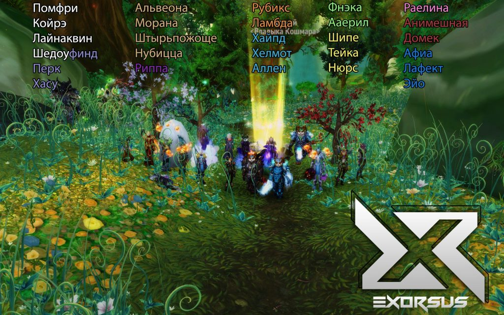 WoW Legion Exorsus Xavius-Kill