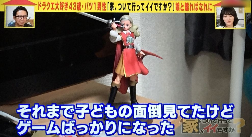 Figur DragonQuest