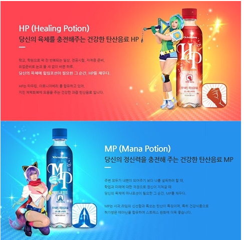 HP LP Drinks