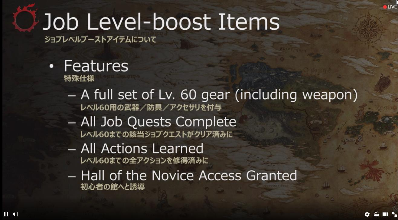 ff14 booster