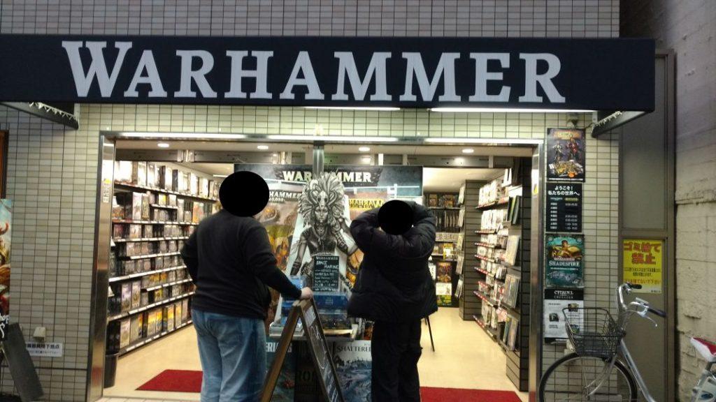 Denden Town Namba Osaka Warhammer Shop