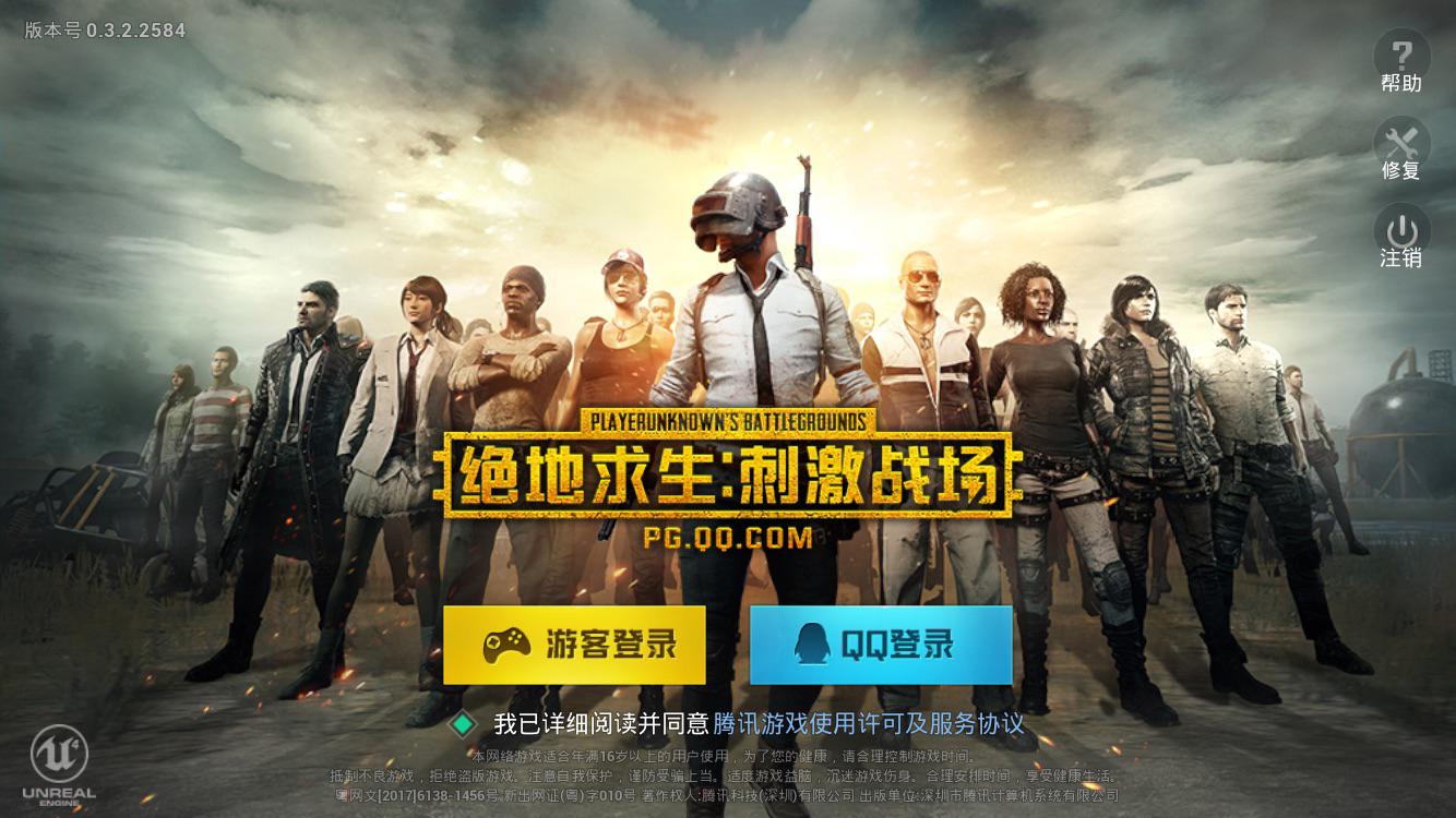 PUBG Mobile QQ Start