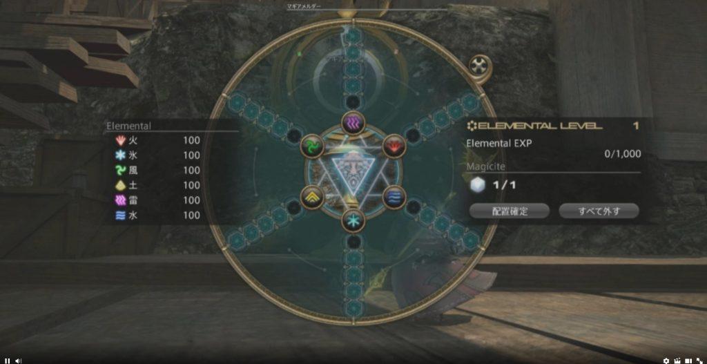 final fantasy xiv magia board