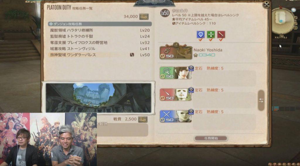 final fantasy xiv yoshida kommando