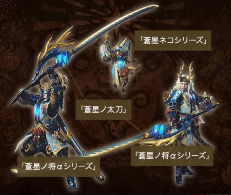 Azurstern-Rüstung