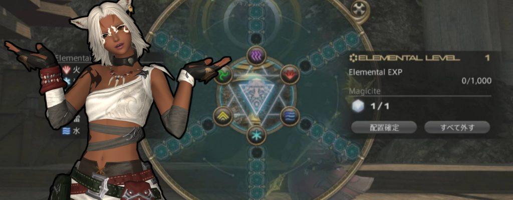 Final Fantasy XIV: So reagieren Spieler auf das große neue Ding Eureka