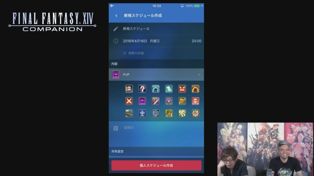 final fantasy xiv companion app weitere funktionen