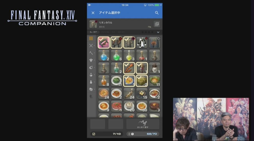 final fantasy xiv companion app inventar verwalten