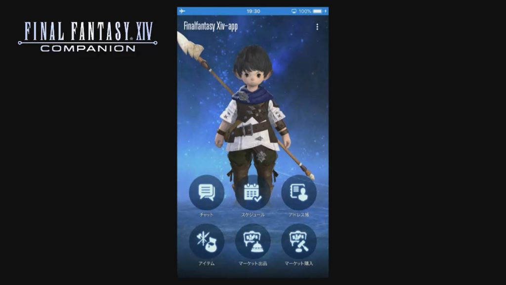 final fantasy xiv companion app preview