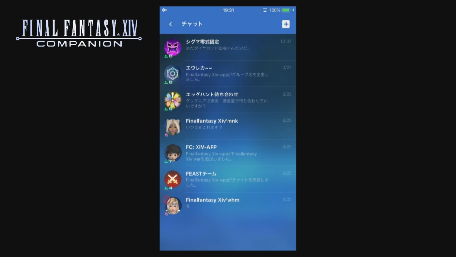 final fantasy xiv companion app chat