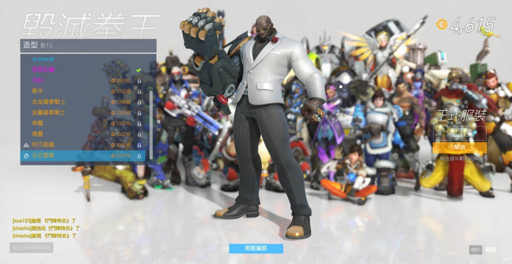 Overwatch Anniversary 2018 Leak Skin Formal Doomfist