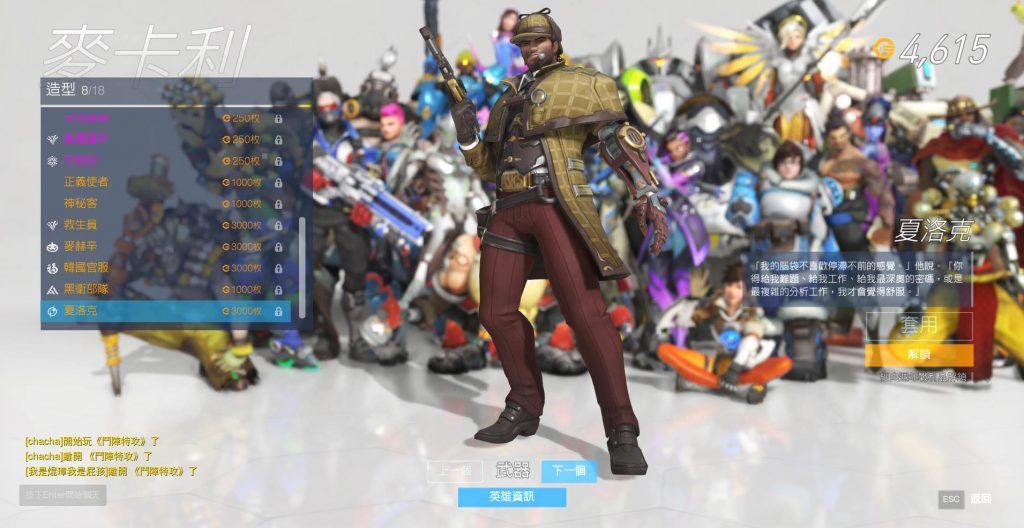 Overwatch Anniversary 2018 Leak Skin Sherlock McCree