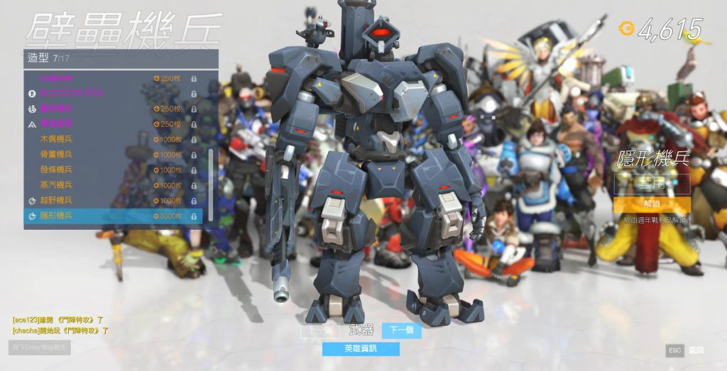 Overwatch Anniversary 2018 Leak Skin Stealth Bastion