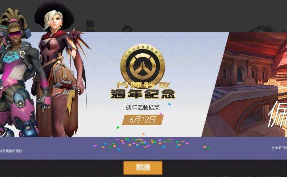 Overwatch Anniversary 2018 Leak Titelbild