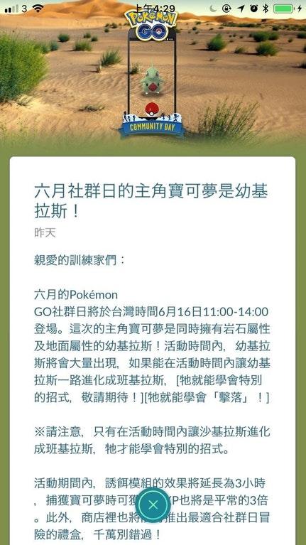 Pokémon GO China Katapult