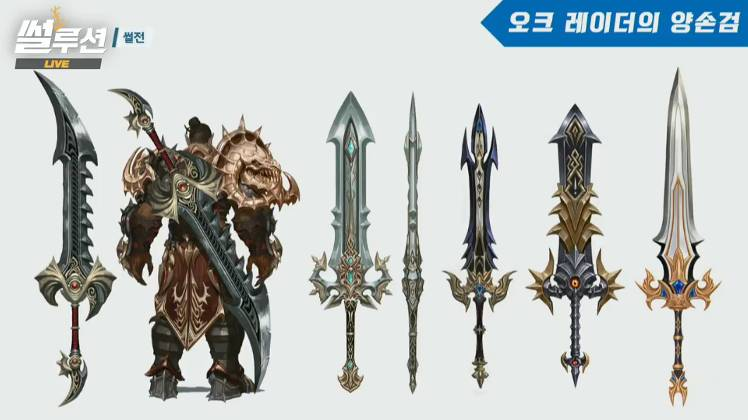 Lineage-II-Revolution-Orc-1