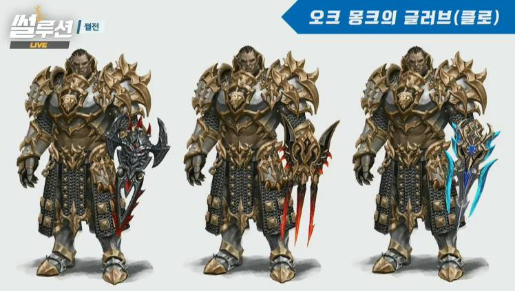 Lineage-II-Revolution-Orc-2