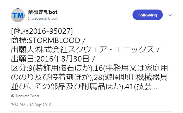 Final Fantasy XIV Stormblood trademark
