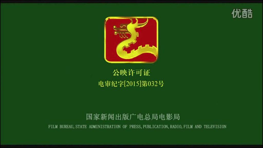 chinesische medien-behörde