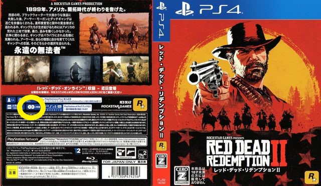 red dead redemption 2jap. cover