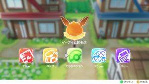 Pokémon GO Lets GO 3