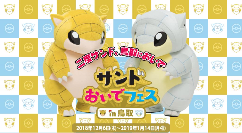Sandan Pokemon GO