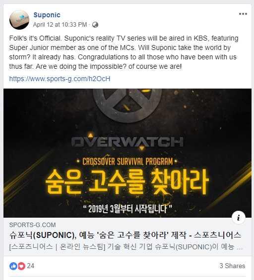 Overwatch Suponic spricht auf Facebook über God of Overwatch