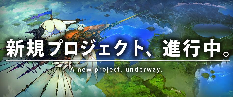 square enix neues projekt yoshida