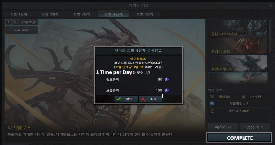 Lost Ark Auto Raid Screenshot