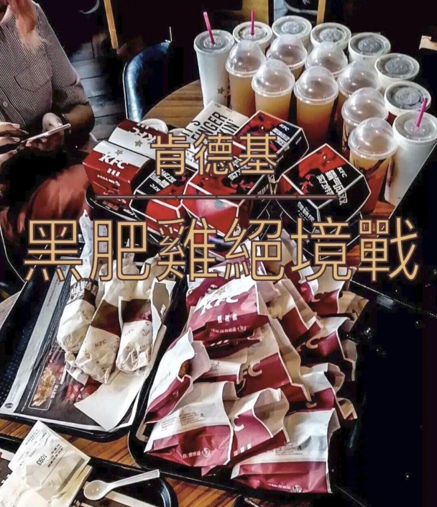 ff-14-china-kfc-promo-01
