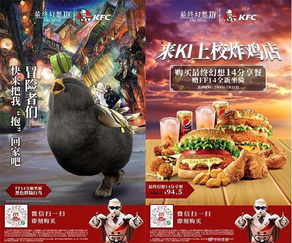 ff14-china-kfc-promo-01