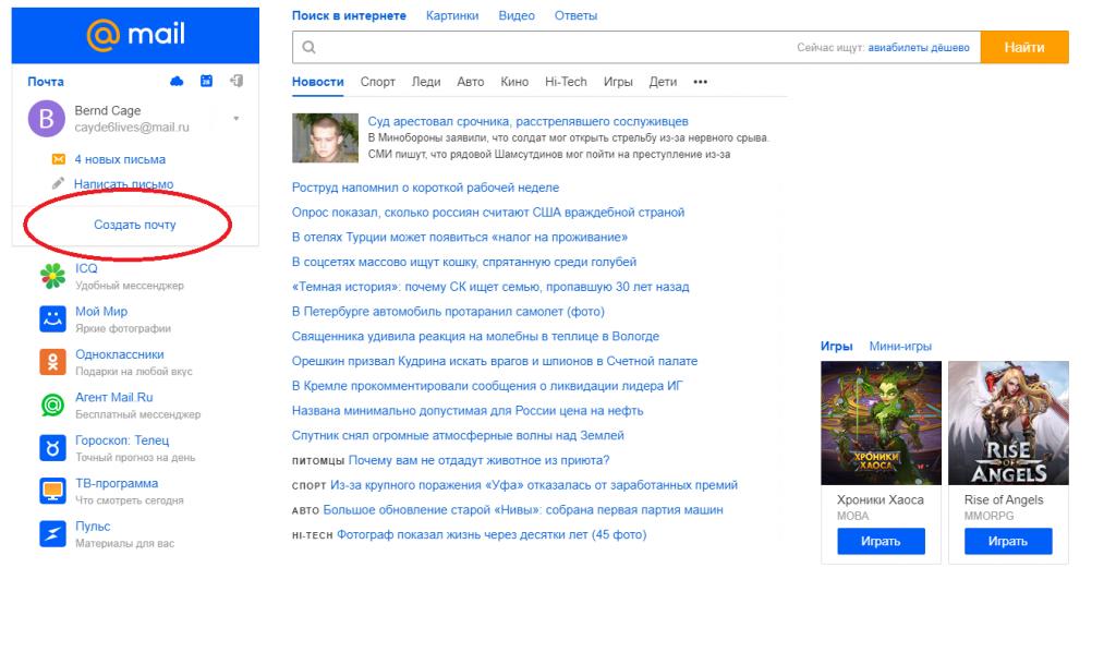 mail.ru seite